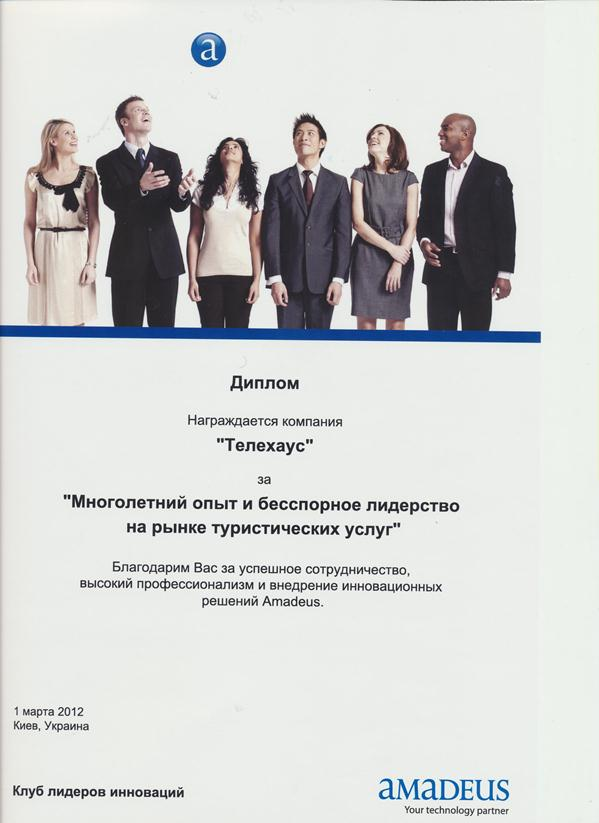 Amadeus 2012